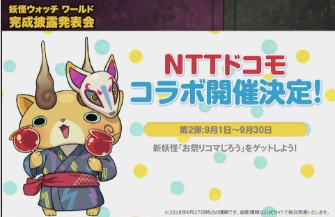 youkai-watch_0627 - 7