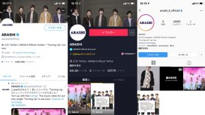 もうフォローした!? 嵐のSNSまとめ【Twitter・Instagram・Facebook・YouTube・Weibo】