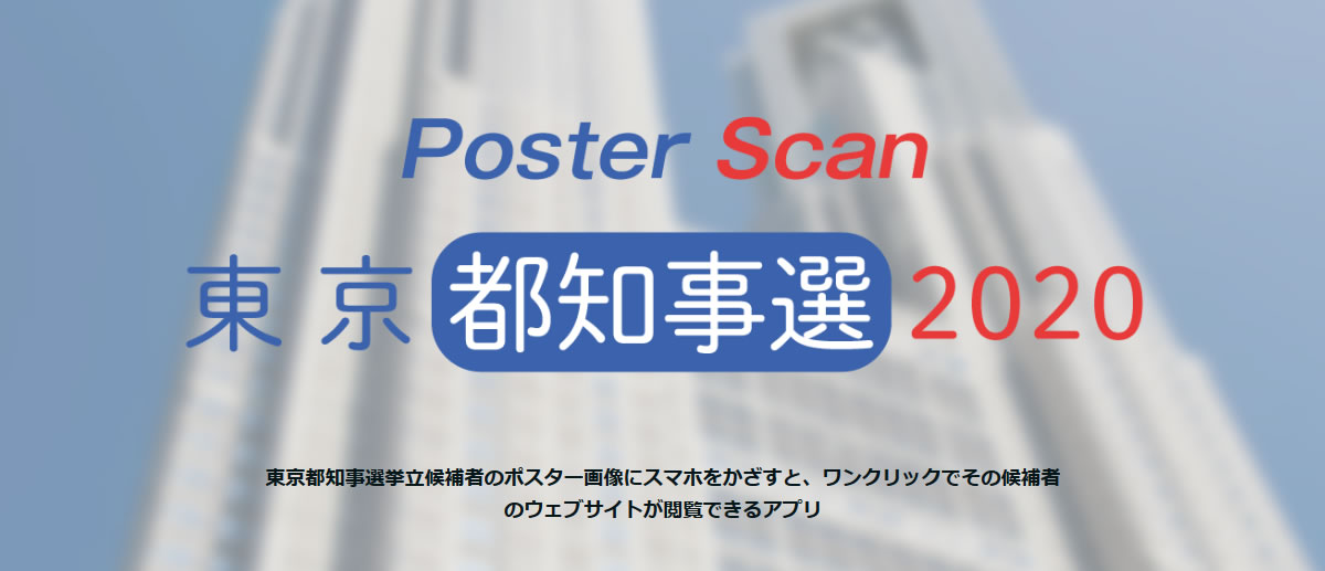 Photo of App that allows you to browse candidate websites by scanning posters for the 2020 Tokyo Governor election! | AppBank